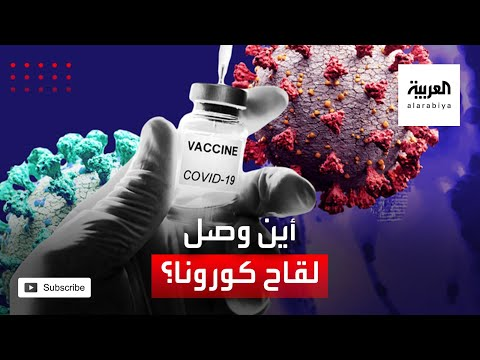 شاهد أحدث ما تم التوصل إليه في لقاح فيروس كورونا المستجد