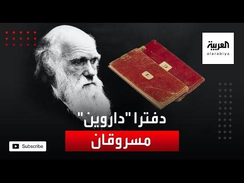 شاهد لصوص يسطون على دفترين للعالم داروين