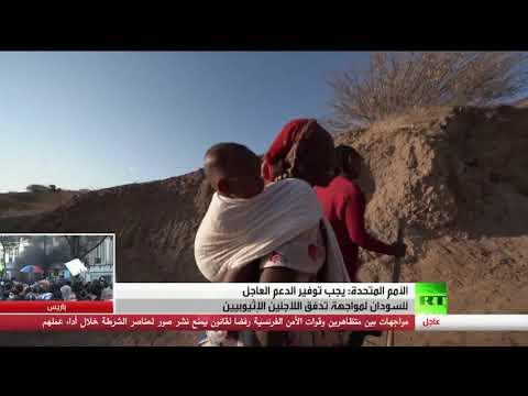 شاهد دعوة أممية لدعم السودان بملف تدفق اللاجئين