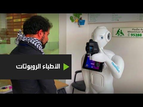 شاهد روبوتات تفحص المرضى لدى مستشفى في الهند