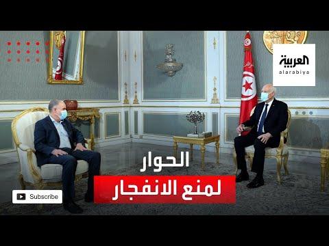 شاهد تساؤلات حول قدرة مبادرة الحوار الوطني في إنقاذ تونس من انفجار اجتماعي محتمل