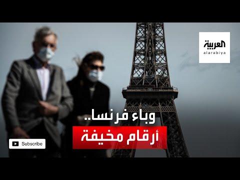 شاهد مجلة ذي لانسيت تنشر تقريرًا مخيفًا عن أرقام إصابات كورونا في فرنسا