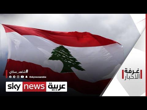 شاهد تفاصيل جديدة عن لبنان والتعثر الحكومي وأنباء عن تعطيل التأليف