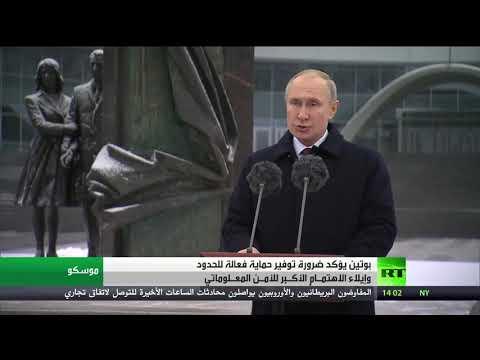 شاهد بوتين يؤكد ضرورة توفير حماية أكثر فعالية للحدود الروسية