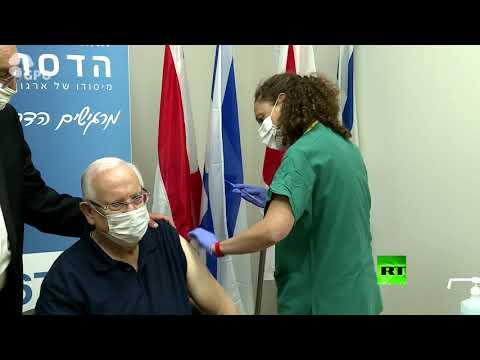 شاهد رئيس إسرائيل يتلقى لقاح كورونا