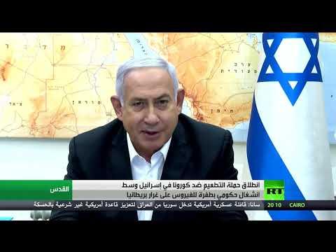 شاهد انطلاق حملة التطعيم ضد فيروس كورونا في إسرائيل
