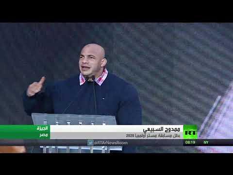 شاهد حفل تكريم للبطل المصري ممدوح السبيعي الشهير بـ بيغ رامي
