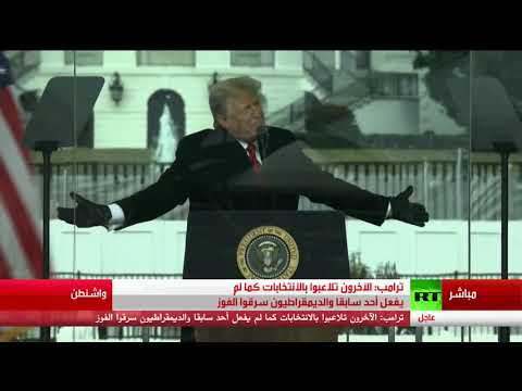 شاهد كلمة للرئيس الأميركي دونالد ترامب أمام مؤيديه