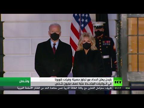 شاهدحزن يلف الولايات المتحدة بعد وفاة نصف مليون بكورونا