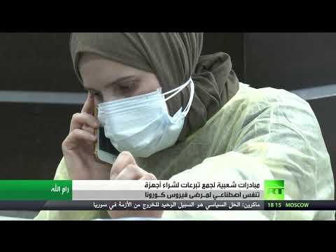 شاهد مبادرات لشراء أجهزة تنفس في الضفة الغربية