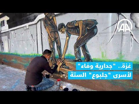 جدارية وفاء في قطاع غزة تجسد عملية فرار 6 أسرى سجن جلبوع