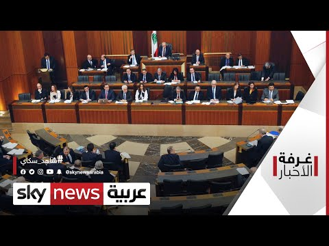 حكومة معاً لإنقاذ اللبنانية برئاسة نجيب ميقاتي تنال ثقة مثقلة بالتحديات