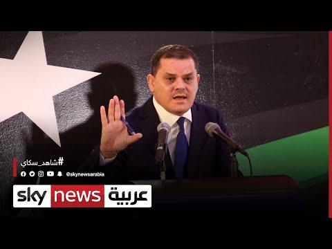 41 نائباً برلمانياً يطالبون بسحب الثقة من حكومة الدبيبة