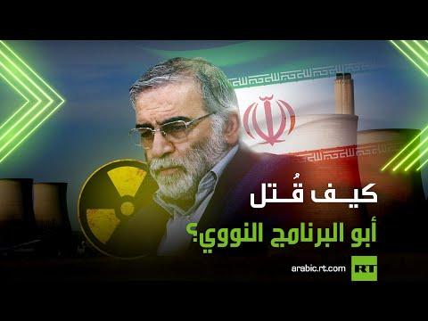 تفاصيل مثيرة عن طريقة اغتيال العالم الإيراني محسن فخري زاده