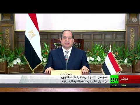 كلمة الرئيس المصري عبدالفتاح السيسي أمام الجمعية العامة للأمم المتحدة في دورتها الـ76