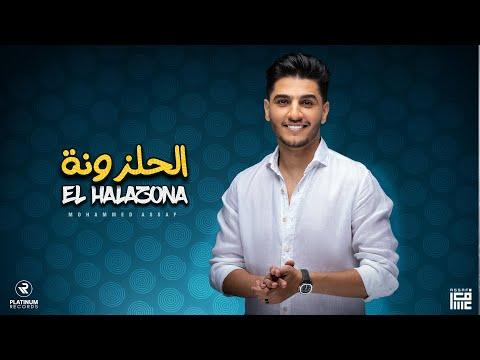 محمد عساف يطرح أغنية جديدة بعنوان الحلزونة