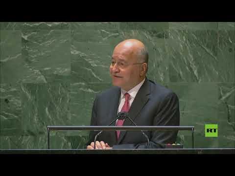 كلمة الرئيس العراقي برهم صالح أمام الجمعية العامة للأمم المتحدة في دورتها الـ76
